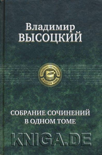 Высоцкий Владимир. Собрание сочинений в одном томе