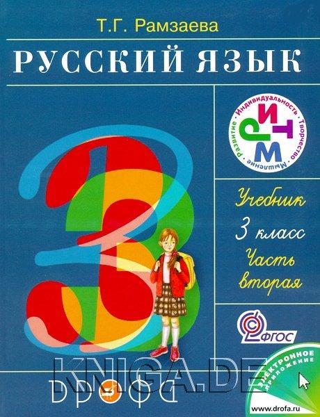 Русский язык. Учебник. 3 класс. Часть 2.