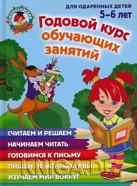 Годовой курс обучающих занятий. Для одарённых детей 5-6 лет