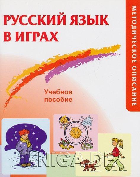 Русский язык в играх: Учебное пособие. Методическое описание. (Игровые методики)