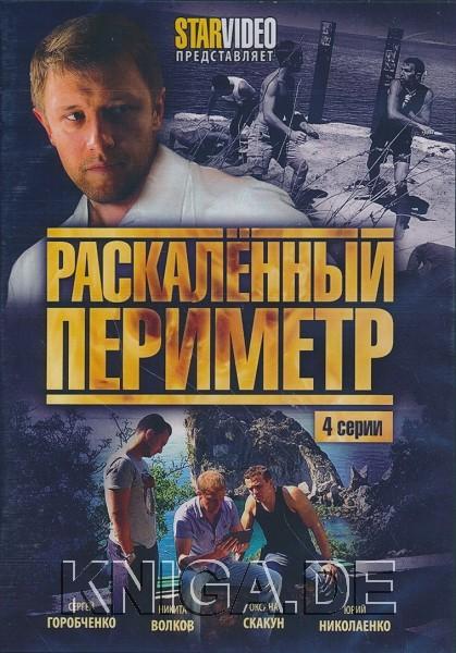 «Смотреть Фильм Онлайн Раскаленный Периметр Онлайн» / 1989