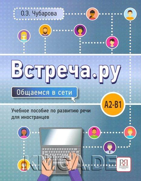 Встреча.ру. Общаемся в сети. Учебное пособие по развитию речи для иностранцев