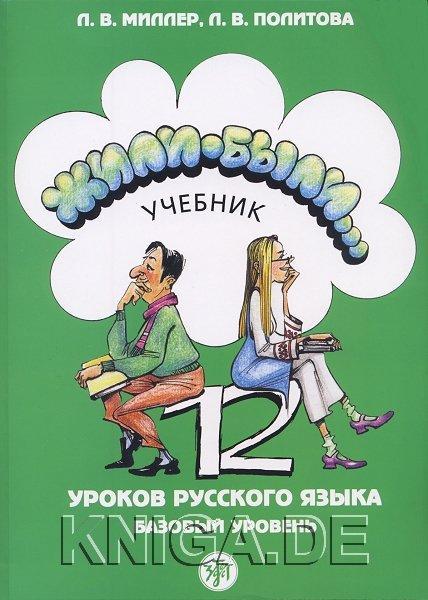 Жили-были. 12 уроков русского языка. Базовый уровень. Учебник