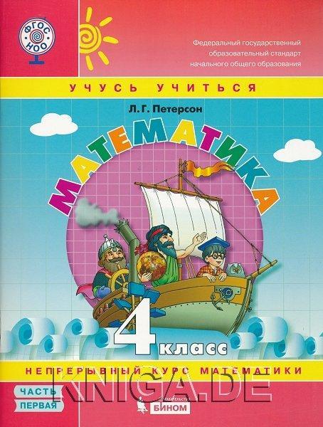 Математика. Учебник-тетрадь. 4 класс. В 3-х частях