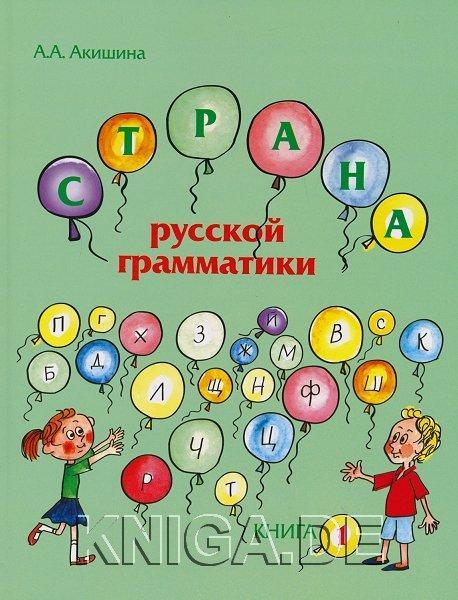 Страна русской грамматики. Книга 1