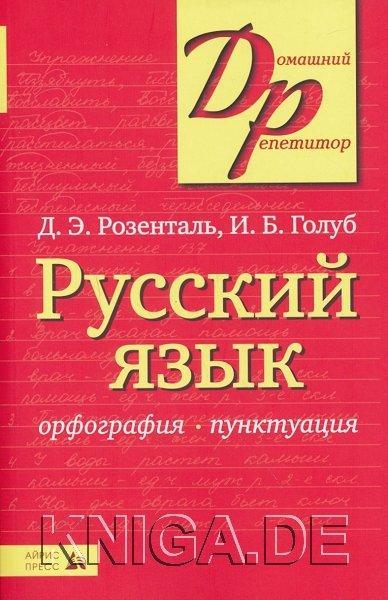 Русский язык. Орфография. Пунктуация.