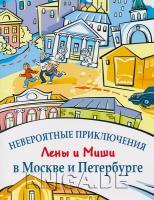 Невероятные приключения Лены и Миши в Москве и Петербурге. Книга для чтения и развития речи