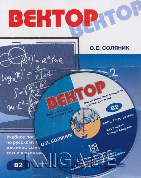 Вектор. Учебное пособие по русскому языку для иностранных учащихся технических вузов + CD