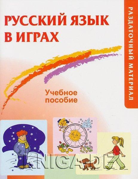 Русский язык в играх: Учебное пособие. Раздаточный материал. (Игровые методики)