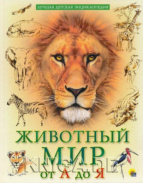 Животный мир от А до Я. Лучшая детская энциклопедия