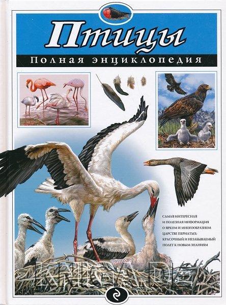 Птицы. Полная энциклопедия
