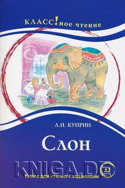 Слон. Книга для чтения с заданиями. А2