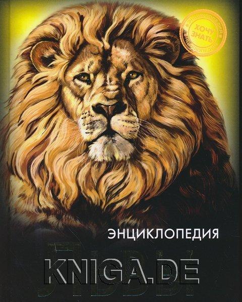 Львы. Энциклопедия