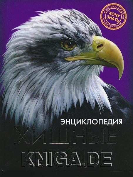 Хищные птицы. Энциклопедия
