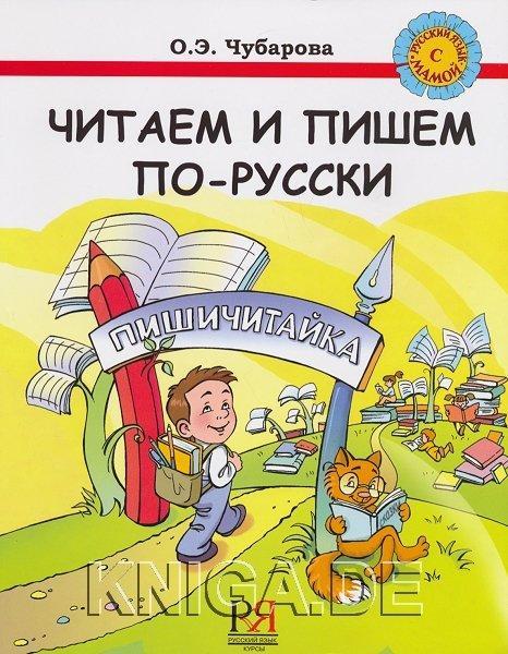 Читаем и пишем по-русски. Пишичитайка