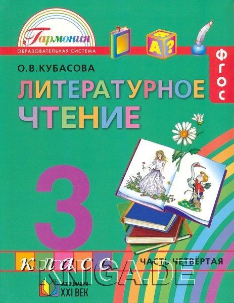 Литературное чтение. Учебник. 3 класс (часть 4). (Гармония).