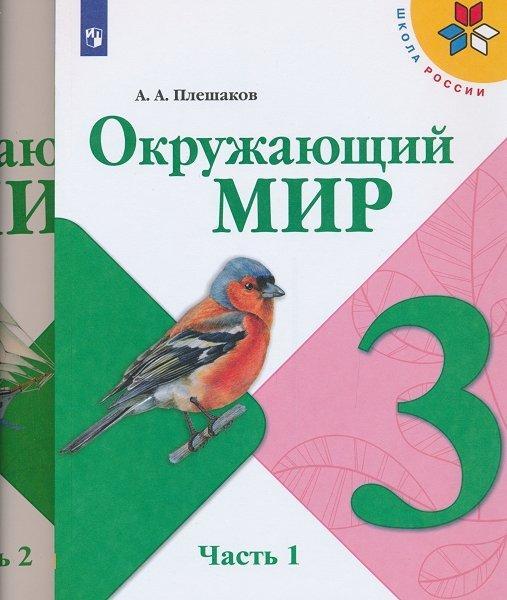 Окружающий мир. 3 класс. Учебник. Комплект (ч.1 + ч.2). С online поддержкой