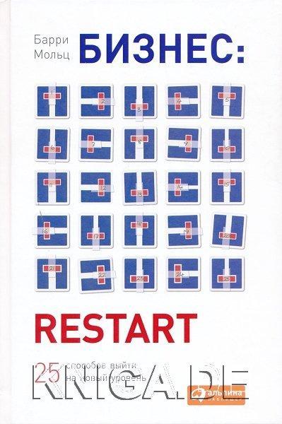 Бизнес: Restart. 25 способов выйти на новый уровень