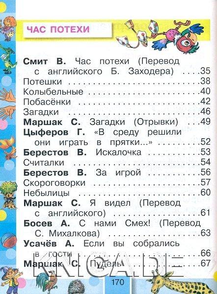 Гармония литературное гдз 2 чтение класс