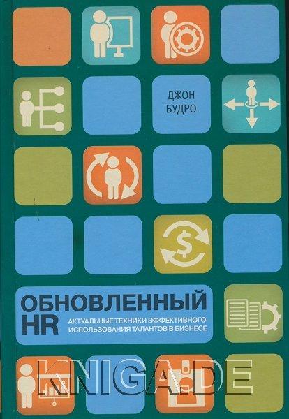 Обновленный HR: актуальные техники эффективного использования талантов в бизнесе