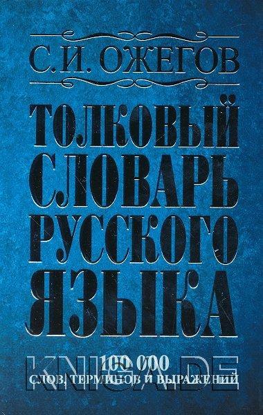 Толковый словарь русского языка. 100000 слов, терминов и выражений.