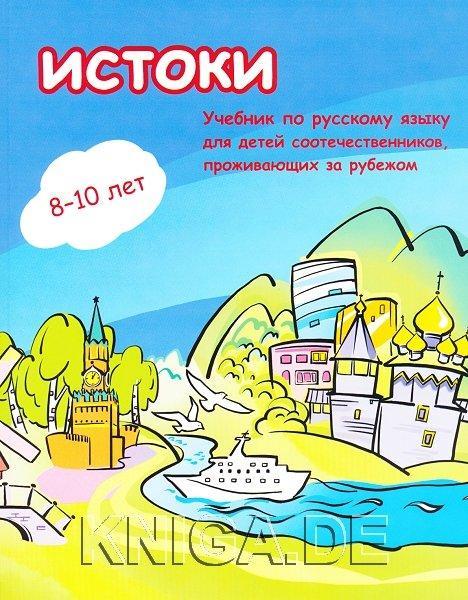 Истоки. Учебник по русскому языку для детей соотечественников 8-10 лет, проживающих за рубежом
