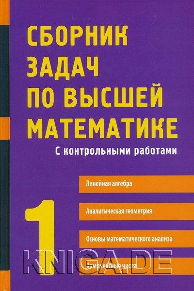 Сборник задач по высшей математике с контрольными работами. 1 курс
