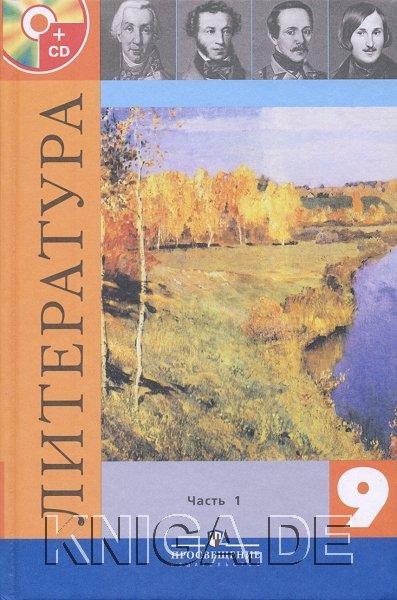 Литература. Учебник-хрестоматия. 9 класс. Комплект из 2-х частей. С online поддержкой