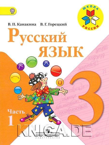 Русский язык. Учебник. 3 класс. В 2-х частях. (Школа России)
