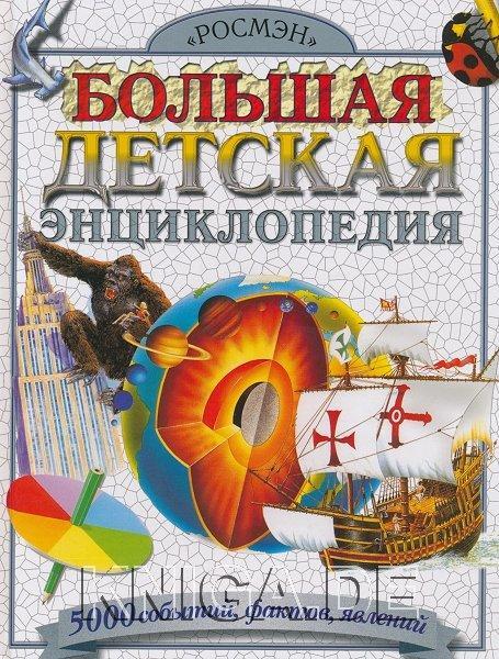 Большая детская энциклопедия. 5000 событий, фактов, явлений.